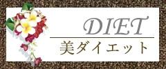 メグリール_美ダイエット