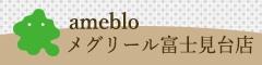 メグリール富士見台店_アメブロ