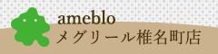 メグリール椎名町店_アメブロ