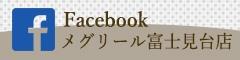 メグリール富士見台店_Facebook