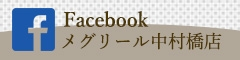 メグリール中村橋店_Facebook