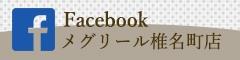 メグリール椎名町店_Facebook