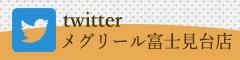 メグリール富士見台店_Twitter