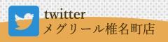 メグリール椎名町店_Twitter