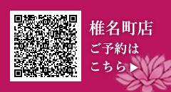メグリール椎名町店予約