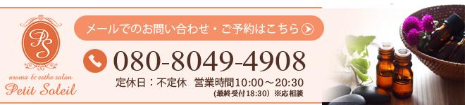 お問い合わせバナー_営業時間20:30まで最終受付18:30