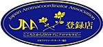 JAA 日本アロマコーデネ-タ-協会認定登録店