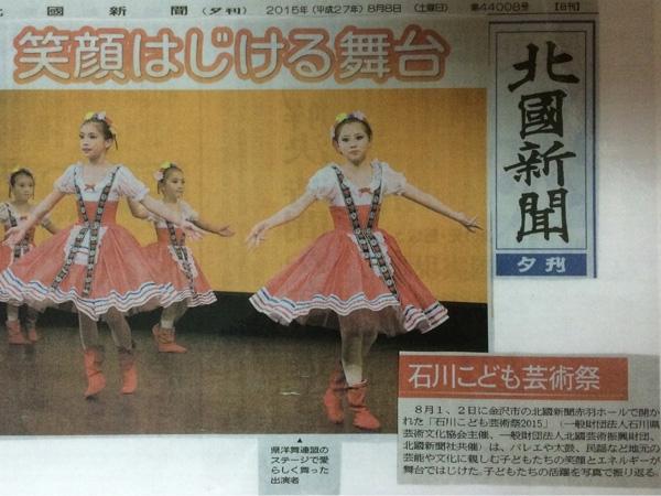 メディア掲載 2015年8月 北國新聞