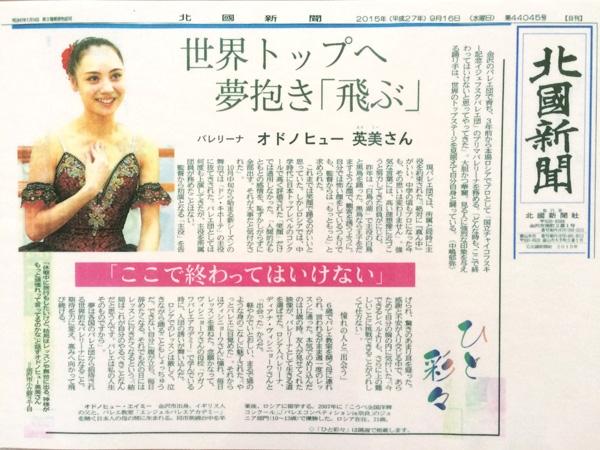 メディア掲載 2015年9月 北國新聞