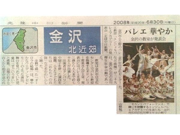 メディア掲載 2008年6月 中日新聞
