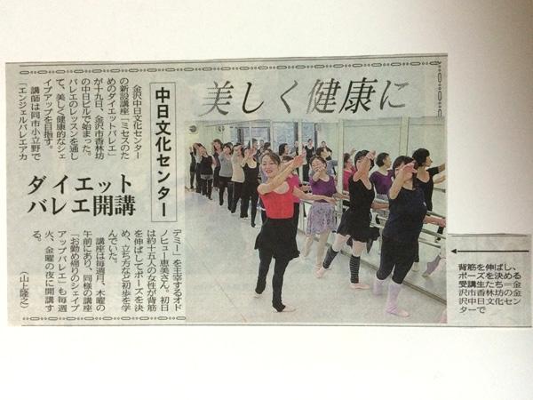 メディア掲載 中日文化センター