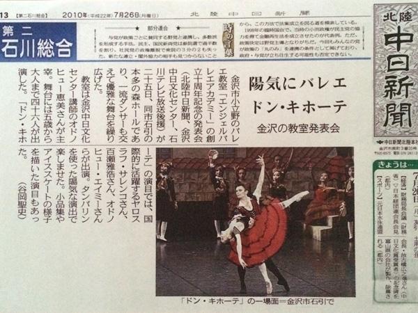 メディア掲載 2010年7月 中日新聞