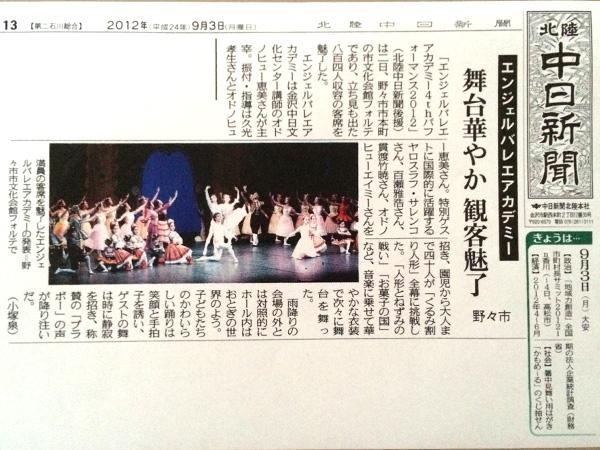 メディア掲載 2012年9月 中日新聞