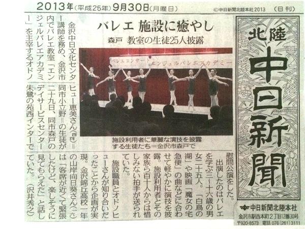 メディア掲載 2013年9月 中日新聞