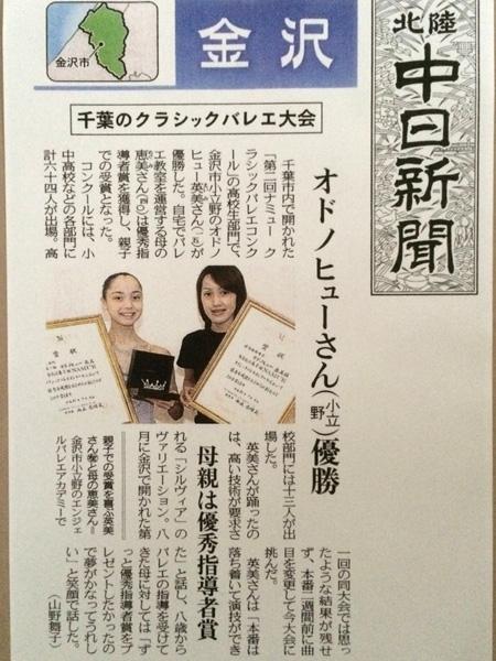 メディア掲載 中日新聞 バレエコンクール