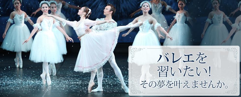 エンジェルバレエアカデミー バレエを習いたい!その夢を叶えませんか