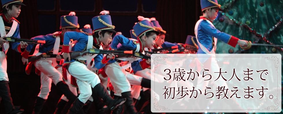 エンジェルバレエアカデミー 3歳から大人まで 初歩から指導します