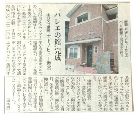 メディア掲載 2006年5月 中日新聞