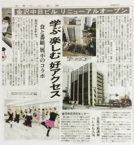 メディア掲載 2013年 中日新聞