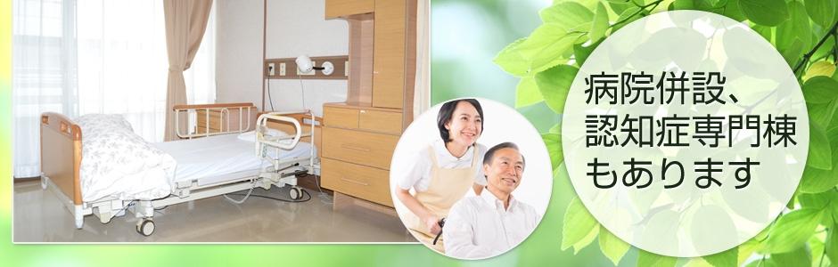 介護老人保健施設リバーイースト 病院併設、認知症専門棟もあります