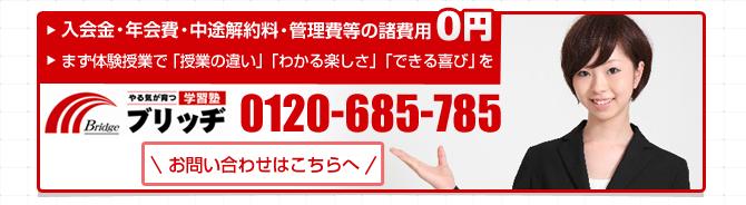 学習塾ブリッヂ 電話0120-685-785 お問い合わせはこちらへ
