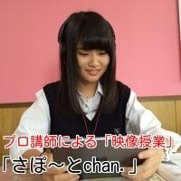さぽ~とchan.