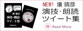 演技朗読ツイート集_演劇倶楽部座