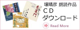 壤晴彦朗読作品_演劇倶楽部座