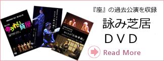 詠み芝居DVD_演劇倶楽部座