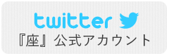 Twitter公式アカウント_演劇倶楽部座