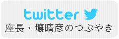 Twitter座長のつぶやき_演劇倶楽部座