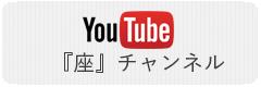 Youtube座チャンネル_演劇倶楽部座