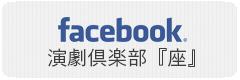 facebook公式アカウント_演劇倶楽部座