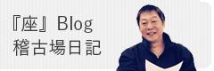 稽古場日記_演劇倶楽部座
