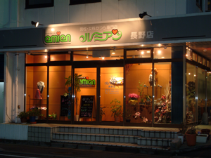 ルミアン長野店