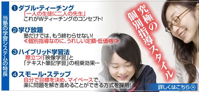 和歌山市個別指導e schoolの特長