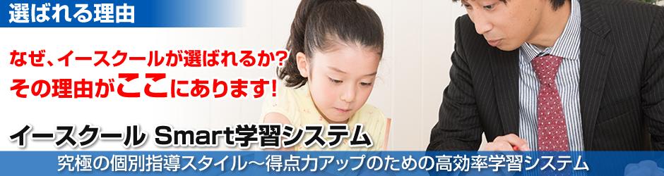 和歌山市の個別指導e schoolが選ばれる理由