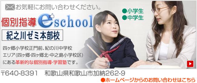 個別指導e schoolへのお問い合わせ