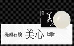 洗顔石鹸美心_N3Y