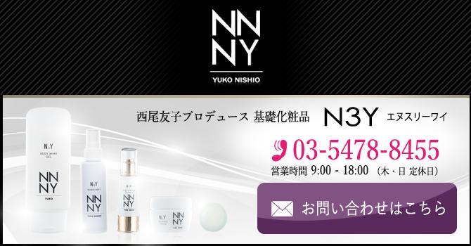 基礎化粧品_N3Y_西尾友子プロデュース