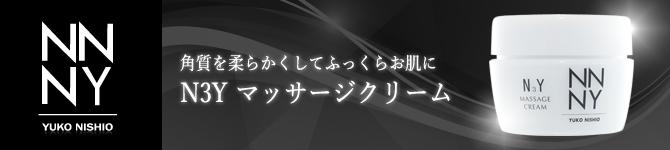 マッサージクリーム_N3Y