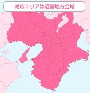 対応エリアは近畿地方全域