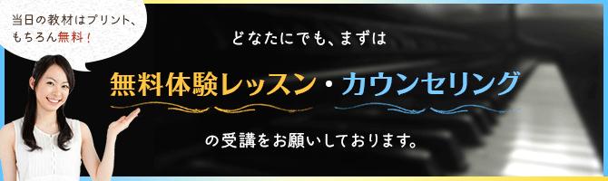 体験レッスン+カウンセリング(無料) 受付中!