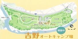 吉野オートキャンプ場