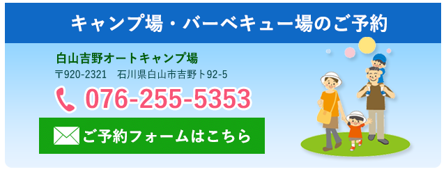 バーベキューキャンプ予約_白山ろくテーマパーク