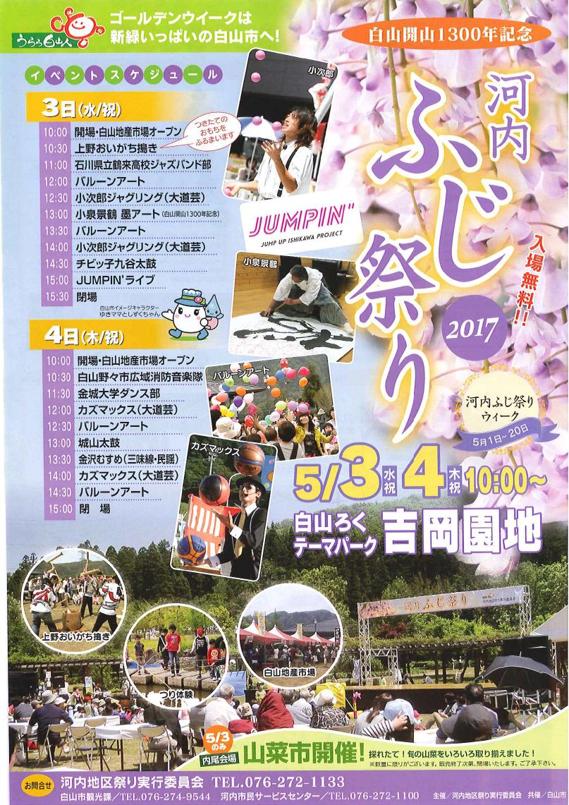 ふじ祭り2017