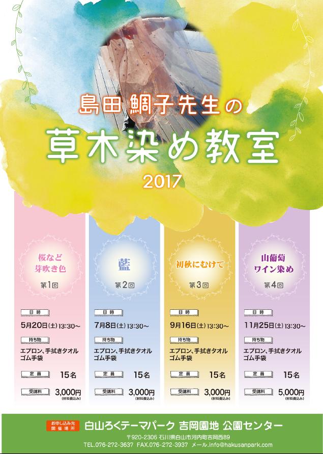 草木染め教室2017