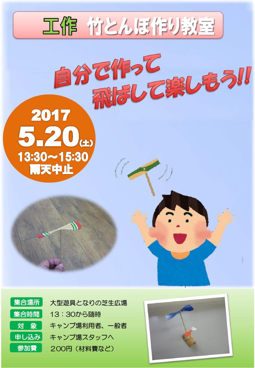 竹とんぼ教室チラシ