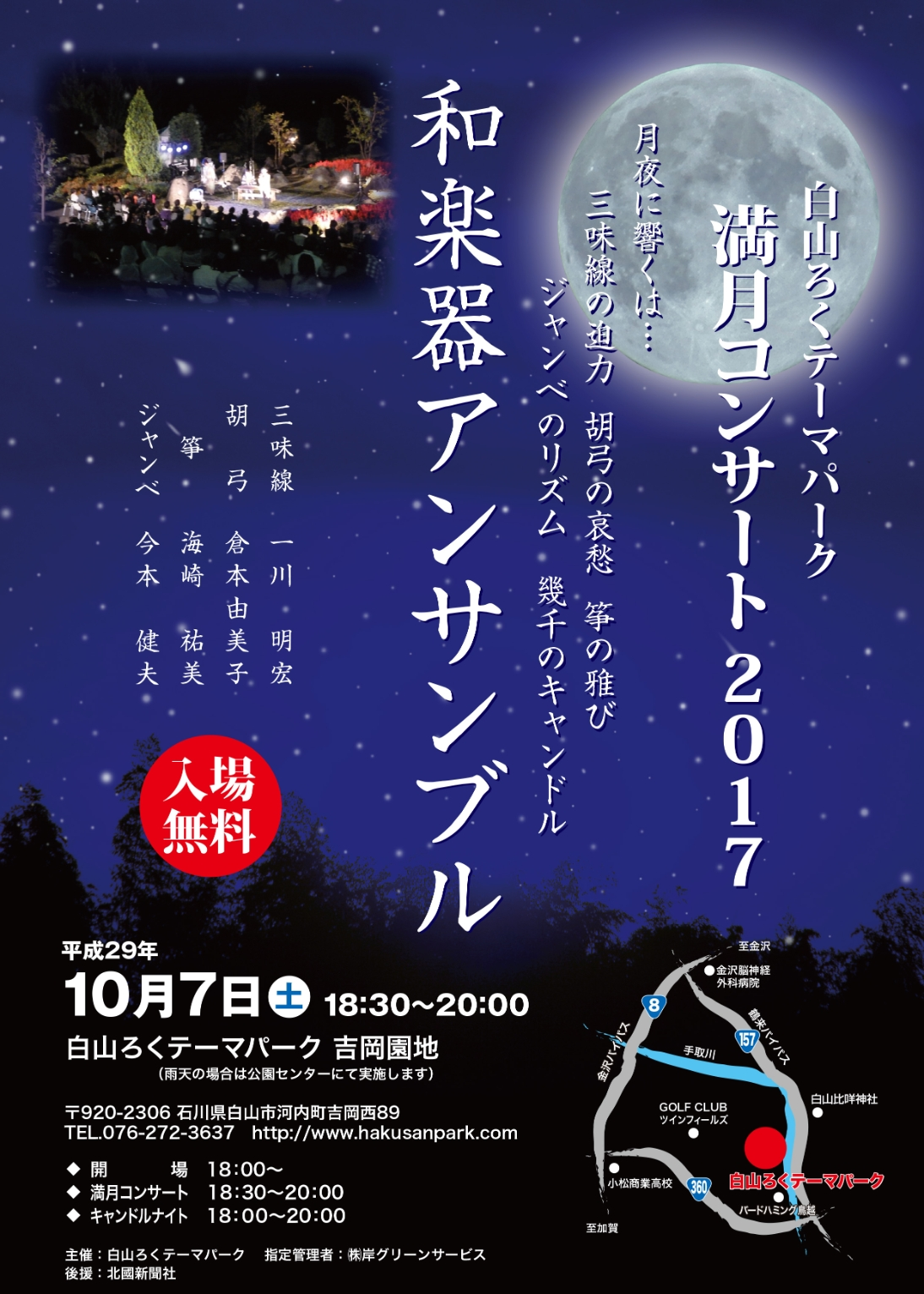 満月コンサート2017