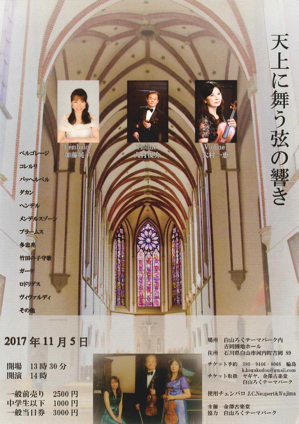 チェンバロコンサート2017
